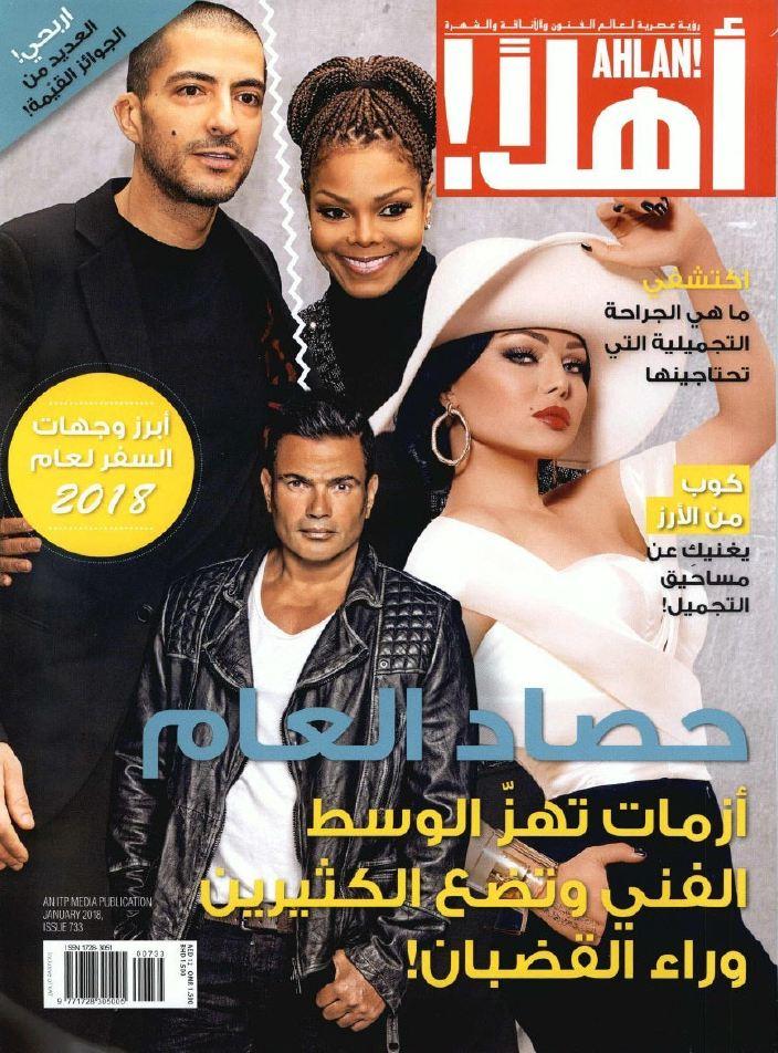 Ahlan magazin