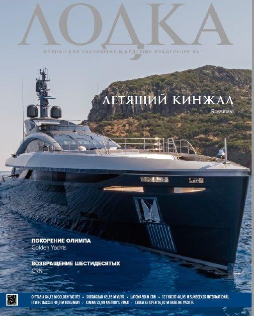 Lodka magazin